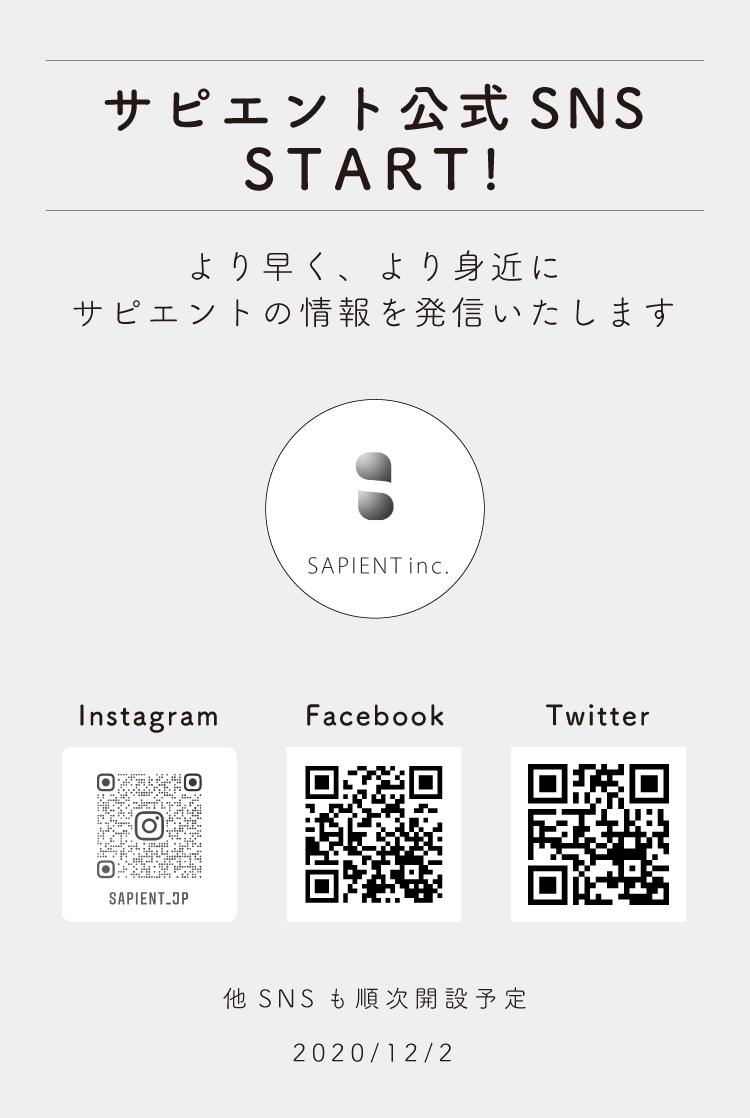サピエントの公式SNS START!